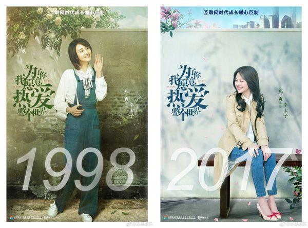 郑爽沈月撞衫,新剧造型横跨20年这还是之前仙女造型的她吗